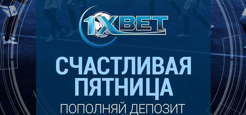 1xbet бонус пятница