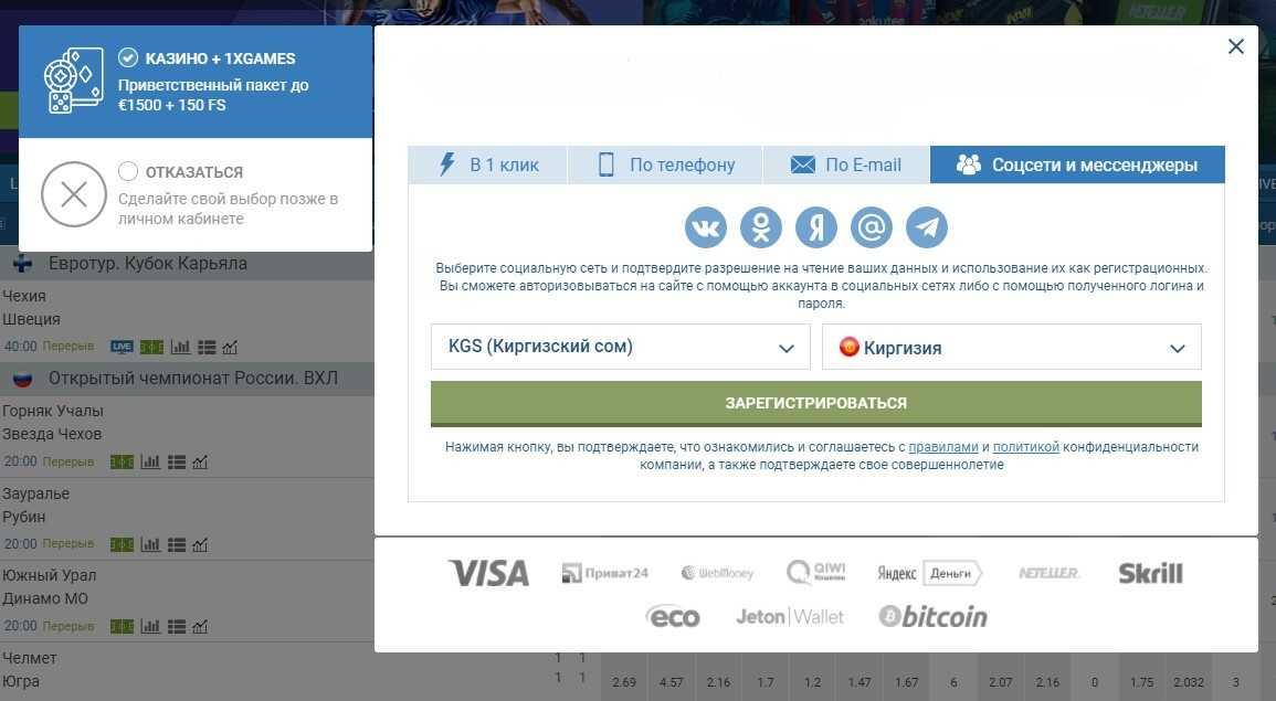 1xBet регистрация с помощью соцсетей